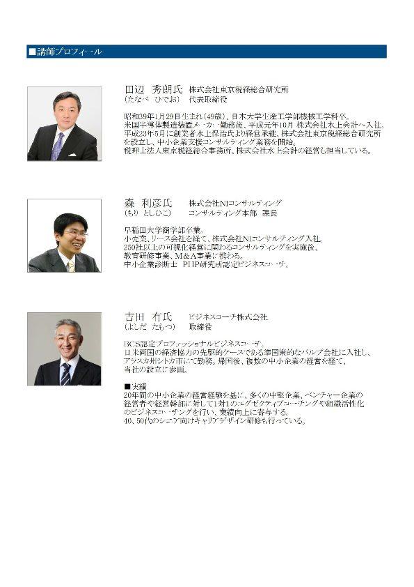 2013.5.16 セミナー案内-b